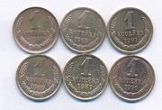 монеты СССР 1,  5,  10 коп.