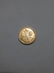 Царская золотая монета 10 рублей,  1899 год