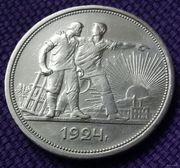 1 рубль 1924 СССР